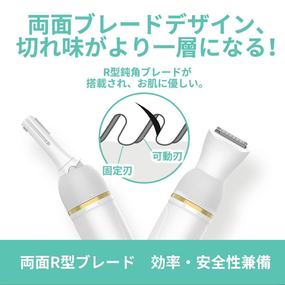 フェイスシェーバー 眉毛シェーバー 男女兼用 水洗い可能 乾電池式 ホワイト  電動シェーバー 多機能 IPX7 眉毛シェーバー