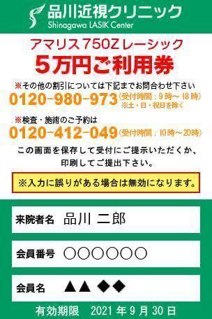 品川近視クリニック ICL・レーシック 紹介割引券_画像3