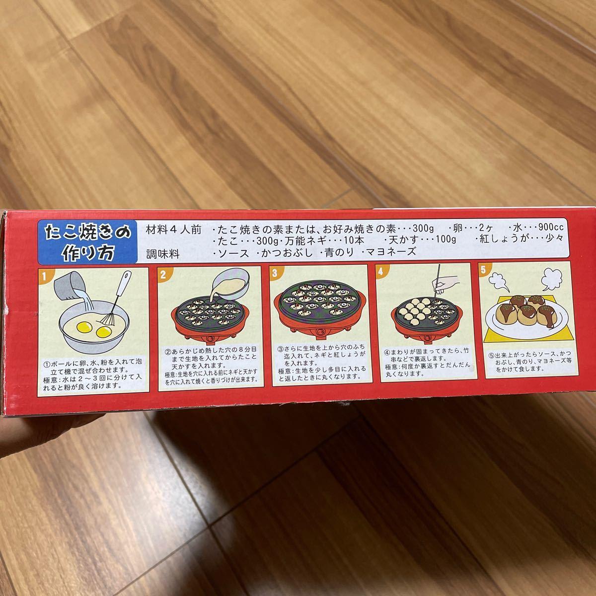 【未使用未開封】電気たこ焼き器