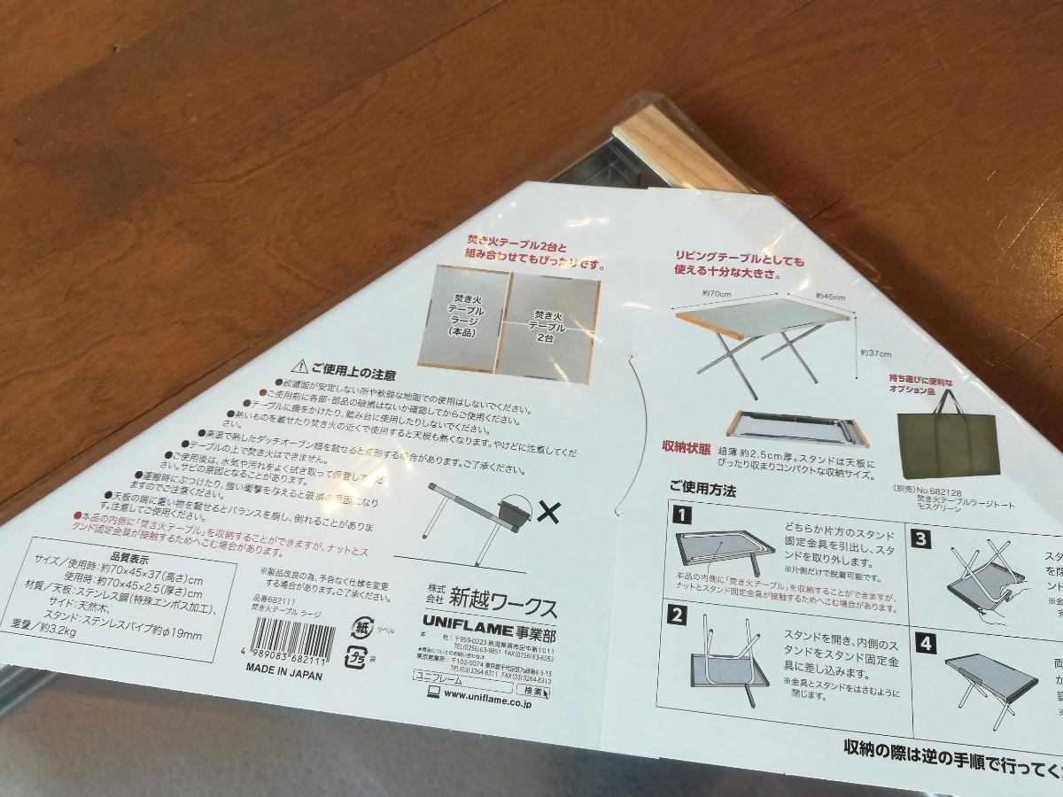 ユニフレーム 焚き火テーブル ラージ UNIFLAME 焚火テーブル 焚き火台テーブル プロショップ限定復刻版