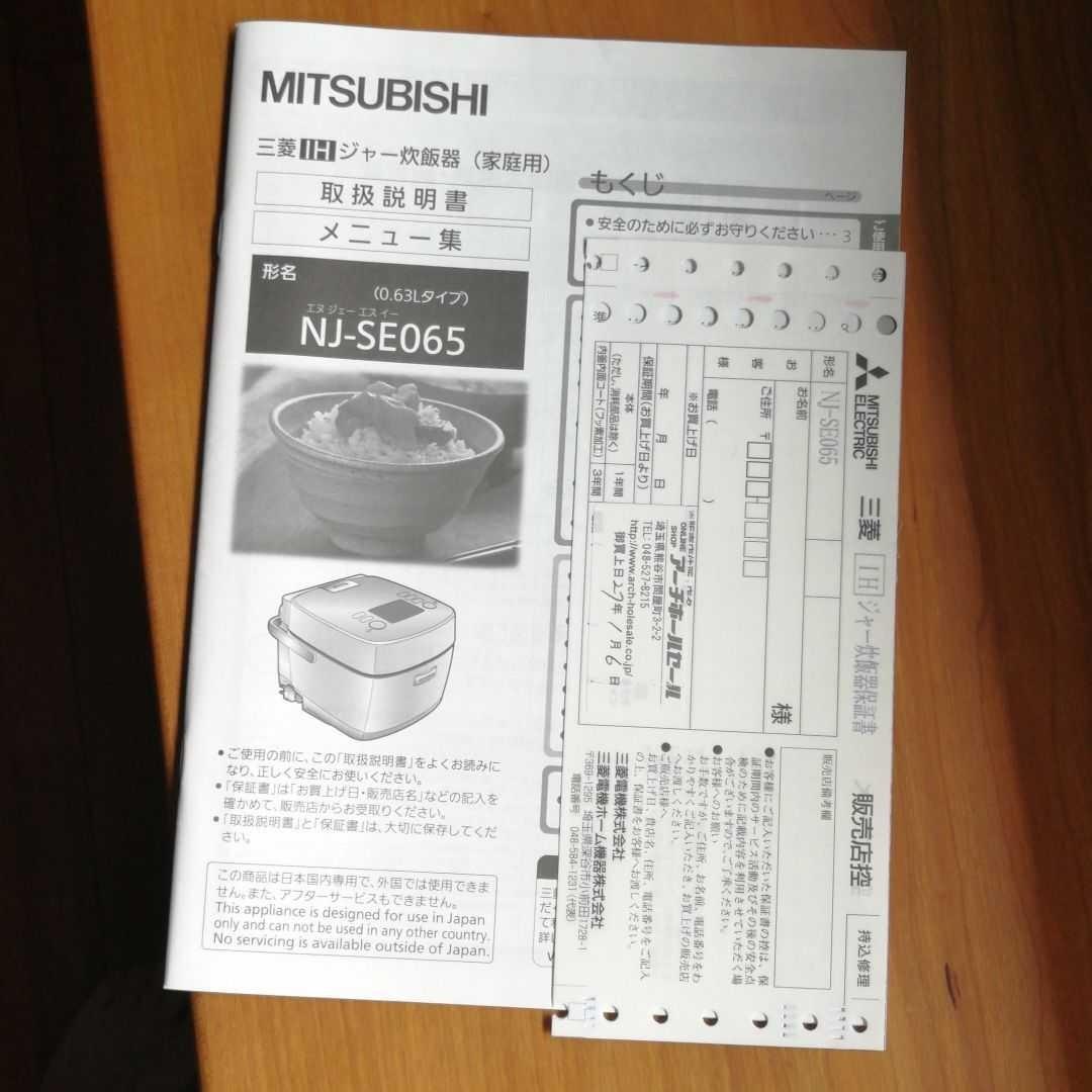 炊飯器 NJ-SE065-W 三菱電機 IHジャー 3.5合