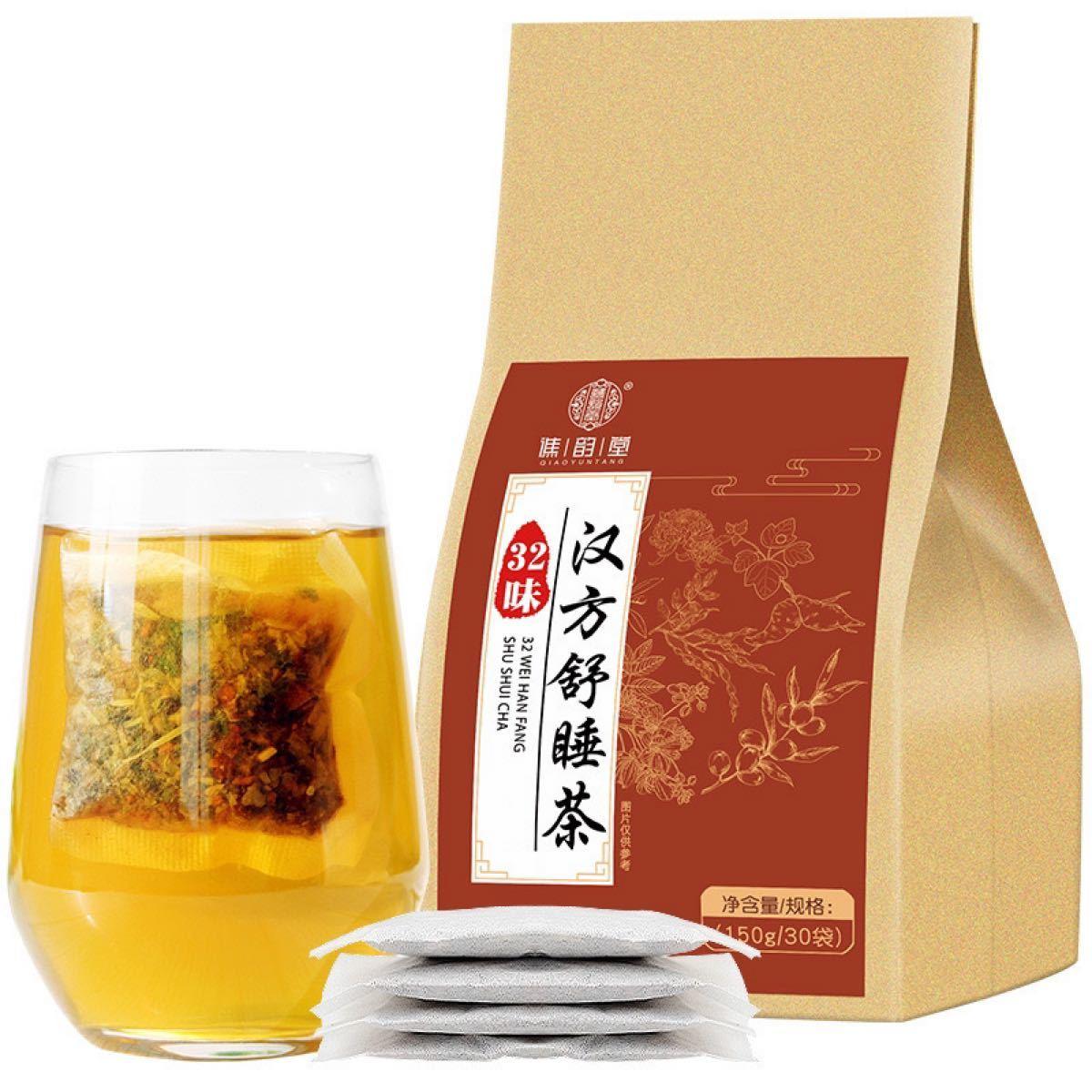 薬膳茶 三十二味漢方安眠茶 健康茶 漢方茶  ハーブティー