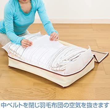 新品ベージュ アストロ 羽毛布団 収納袋 シングル用 ベージュ 不織布 コンパクト 優しく圧縮 131-225DXW_画像5