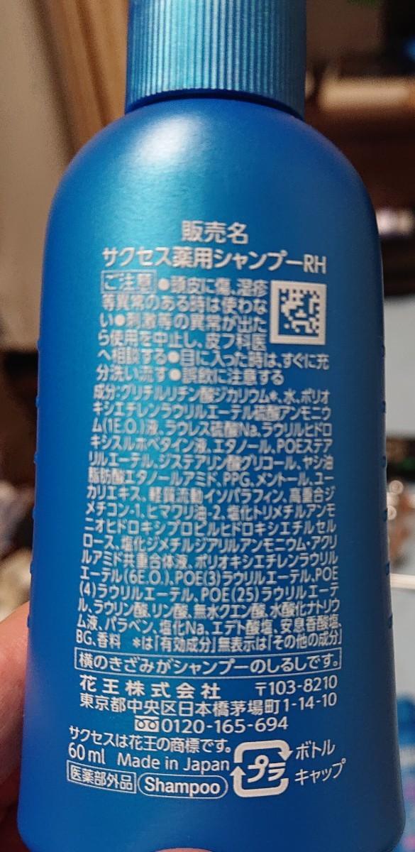 サクセス薬用シャンプー[60ml]試供品×6個