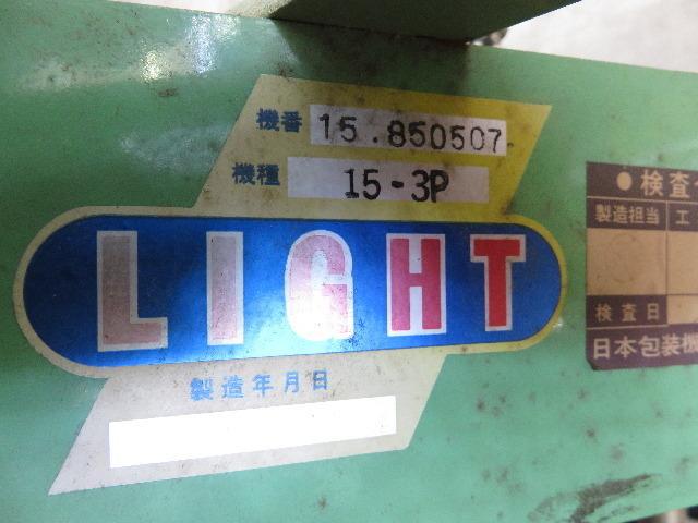 日本包装機械 自動紐結束機 LIGHT 15-3P 紐掛機 梱包機 動作良好 ハ6886 _画像8