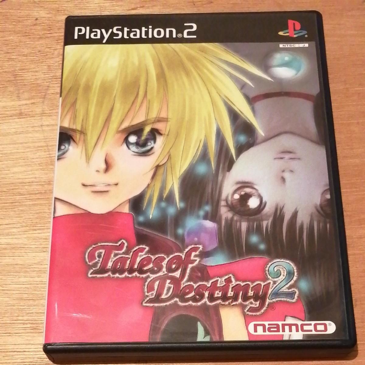 テイルズオブデスティニー2 PS2ソフト