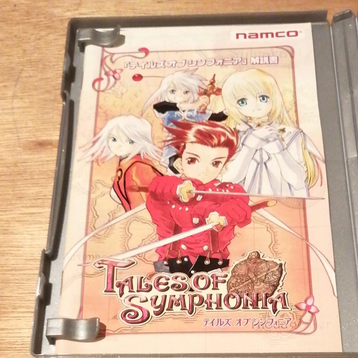 テイルズ オブ シンフォニア(PlayStation 2 the Best)