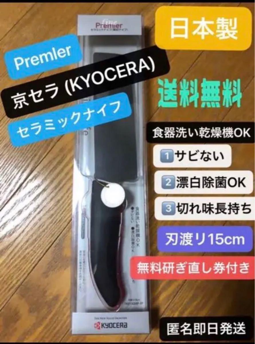 京セラ (KYOCERA) ファインセラミックスナイフ 日本製 包丁