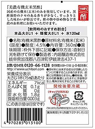 内堀醸造 美濃有機玄米黒酢 360ml_画像3