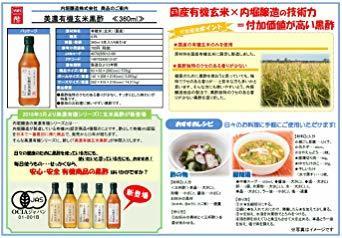 内堀醸造 美濃有機玄米黒酢 360ml_画像4