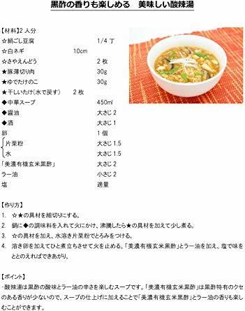 内堀醸造 美濃有機玄米黒酢 360ml_画像5