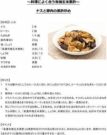 内堀醸造 美濃有機玄米黒酢 360ml_画像6