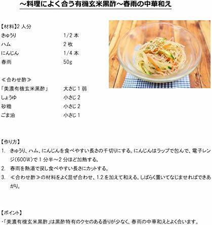 内堀醸造 美濃有機玄米黒酢 360ml_画像8