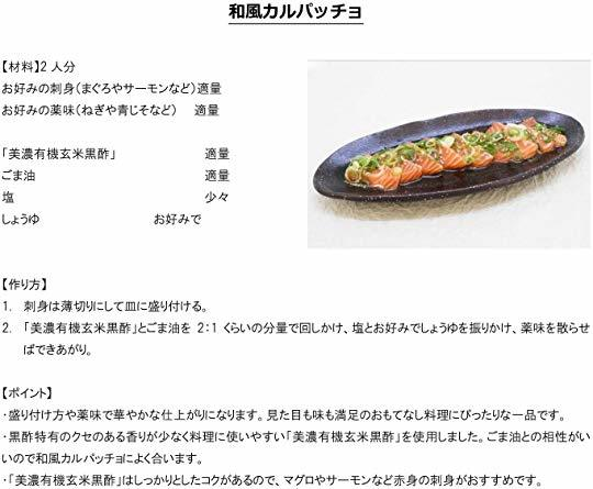 内堀醸造 美濃有機玄米黒酢 360ml_画像7