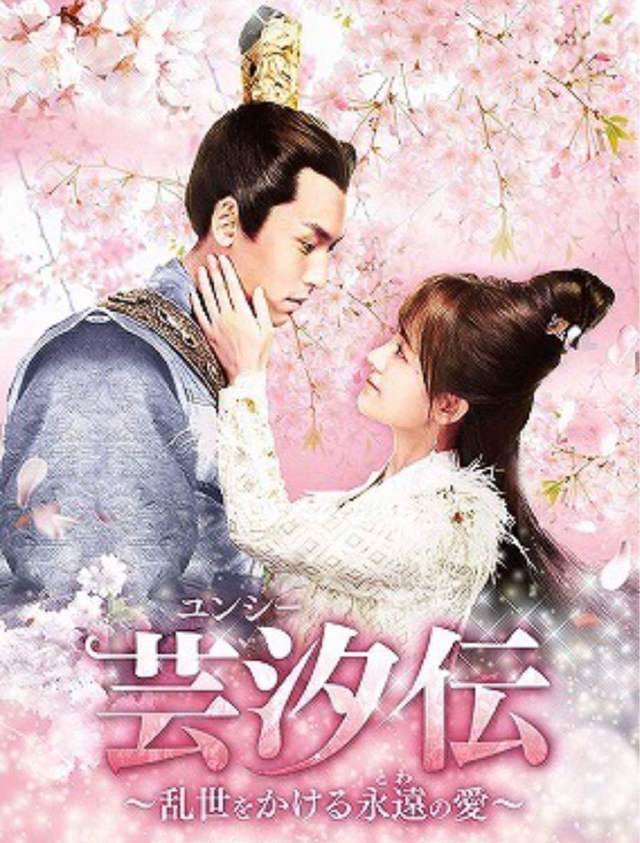 DVD 中国ドラマ 芸汐<ユンシー>伝 乱世をかける永遠の愛 全話収録
