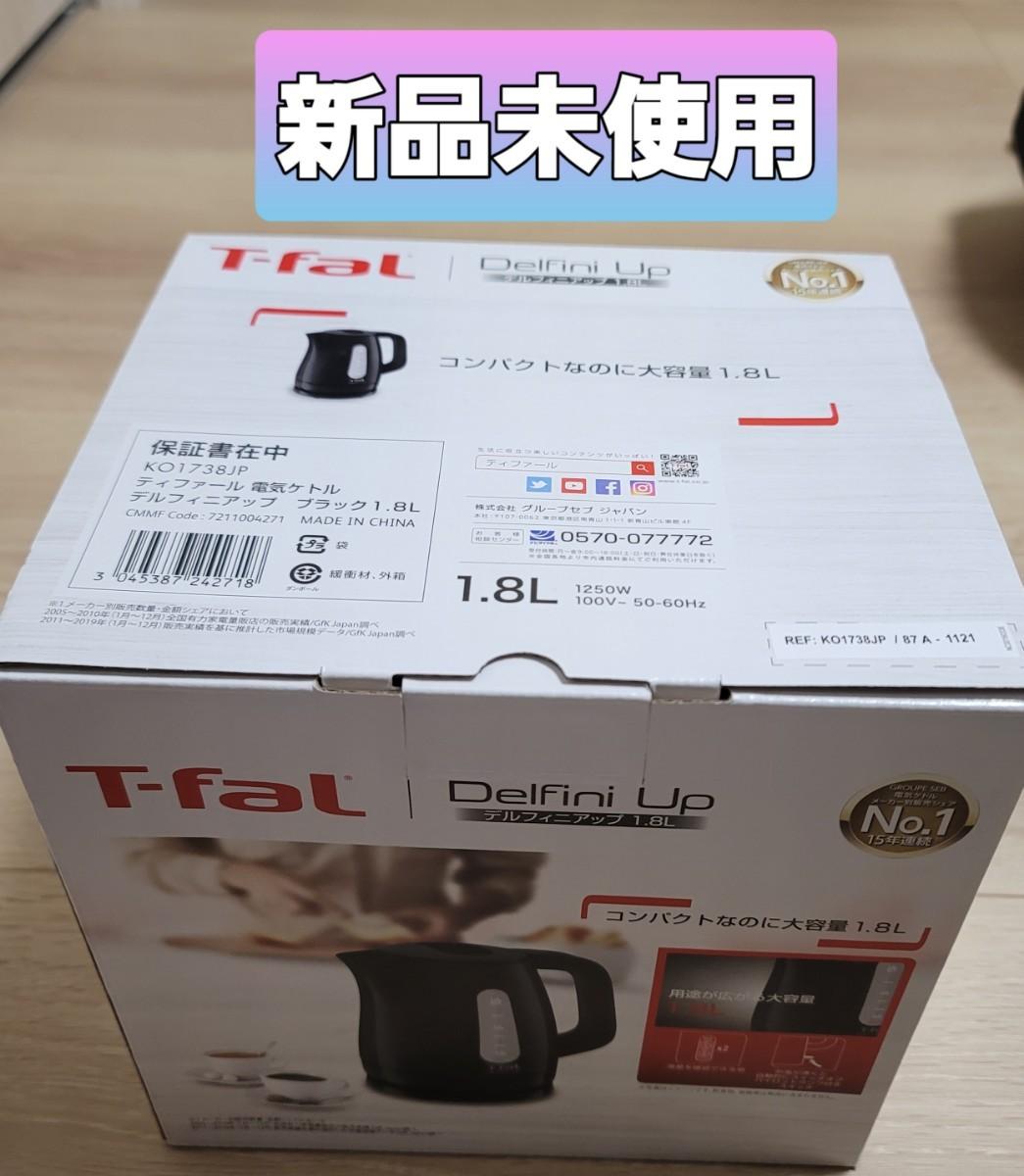 T-fal DelfiniUp 電気ケトル 1.8L