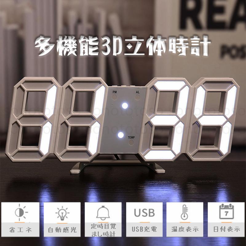 デジタル時計 3D LEDデジタル 時計 置き時計 壁掛け時計 目覚まし時計 ウォールクロック 自動感光 LED時計 日付 温度 USB電源 アラーム Z41_画像1