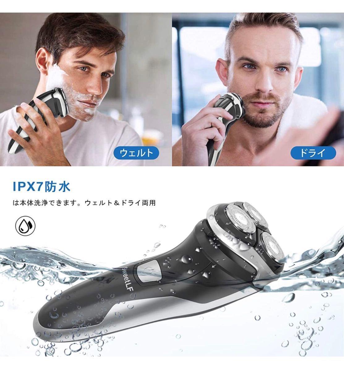 【新品】 電気シェーバー IPX7 USB充電式