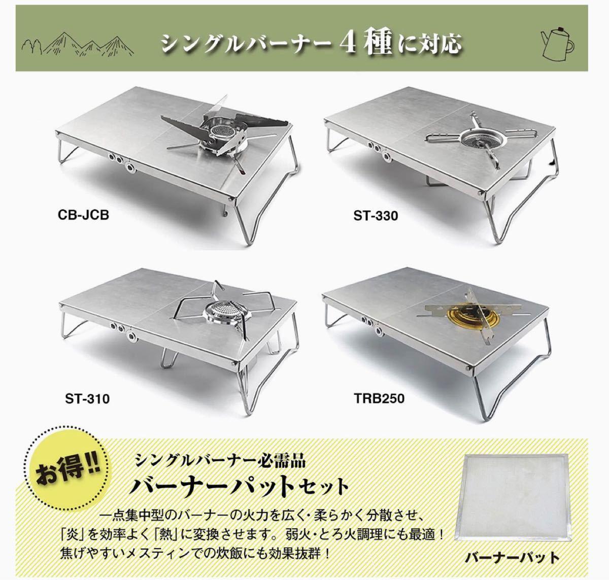 遮熱テーブル イワタニ バーナー アウトドア シングルバーナー コンパクト 新品 シングルバーナー