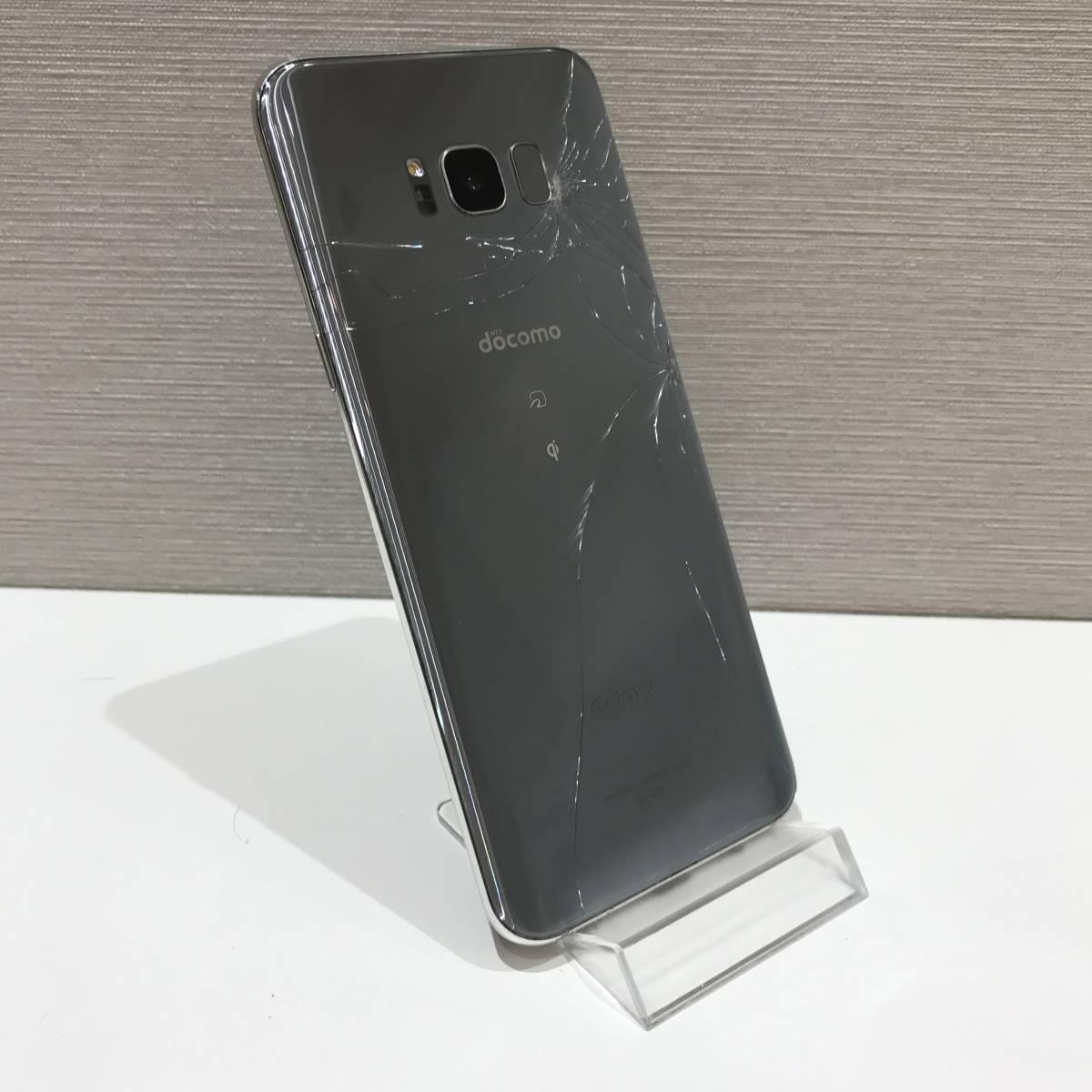 【ジャンク】DOCOMO ドコモ GalaxyS8+ ギャラクシィ SC-03J 64GB ガラス割れ アークティックシルバー サムスン