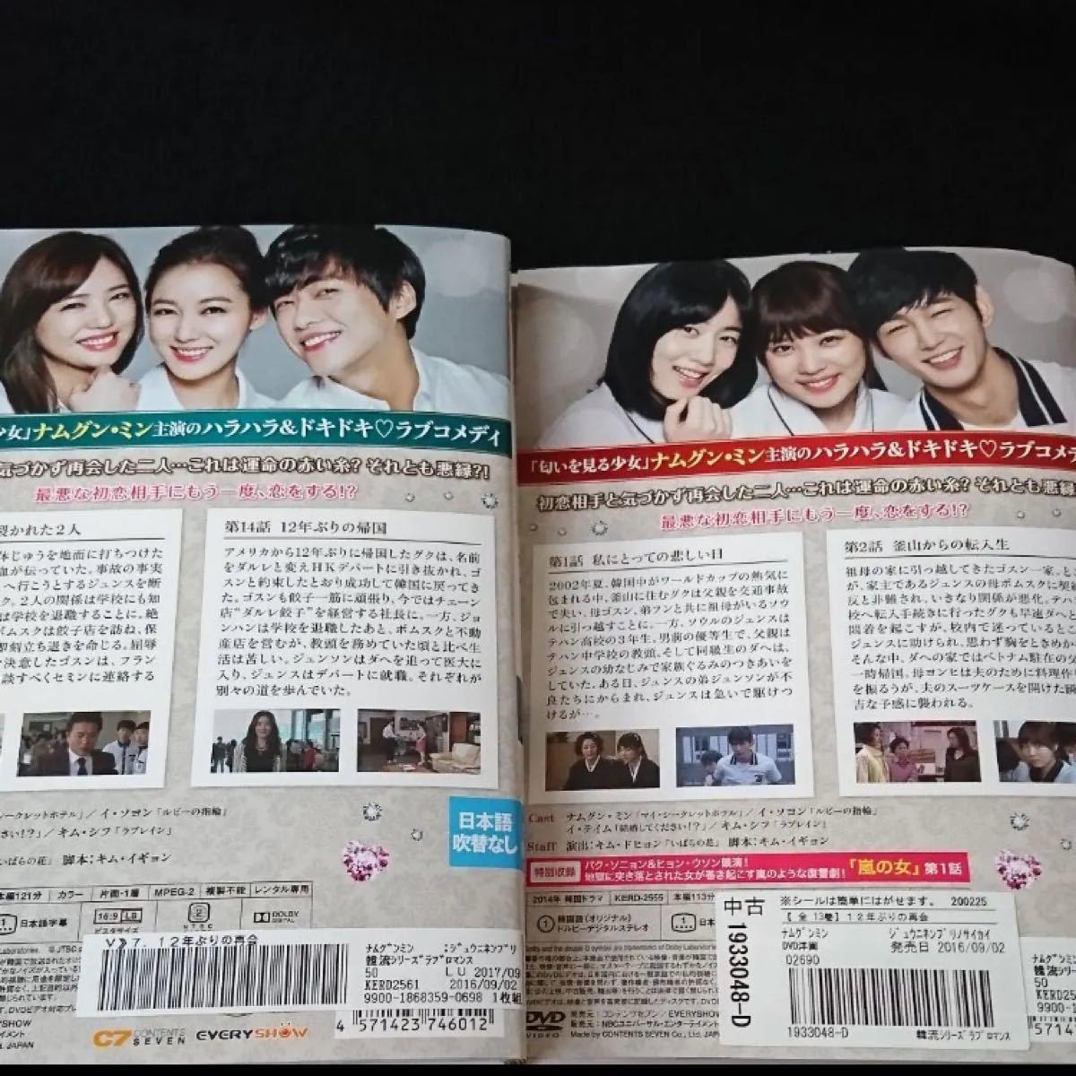 韓国ドラマ 12年ぶりの再会 全話