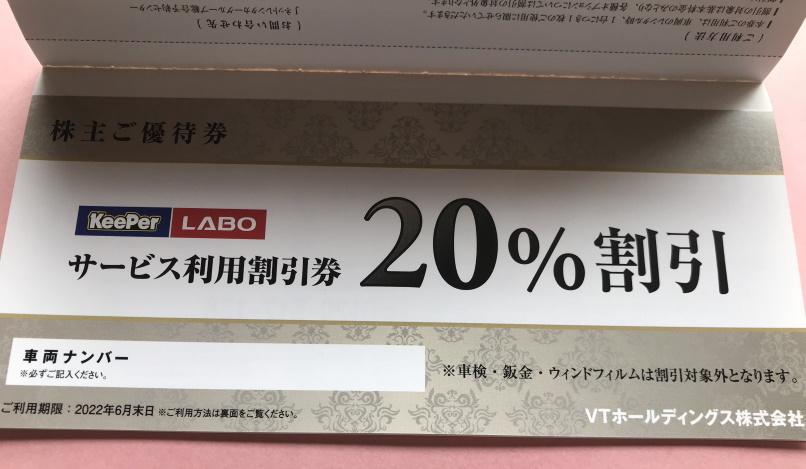 最新 VTホールディングス 株主優待 KeePer LABO 20%割引 キーパー '22/6末まで_画像2