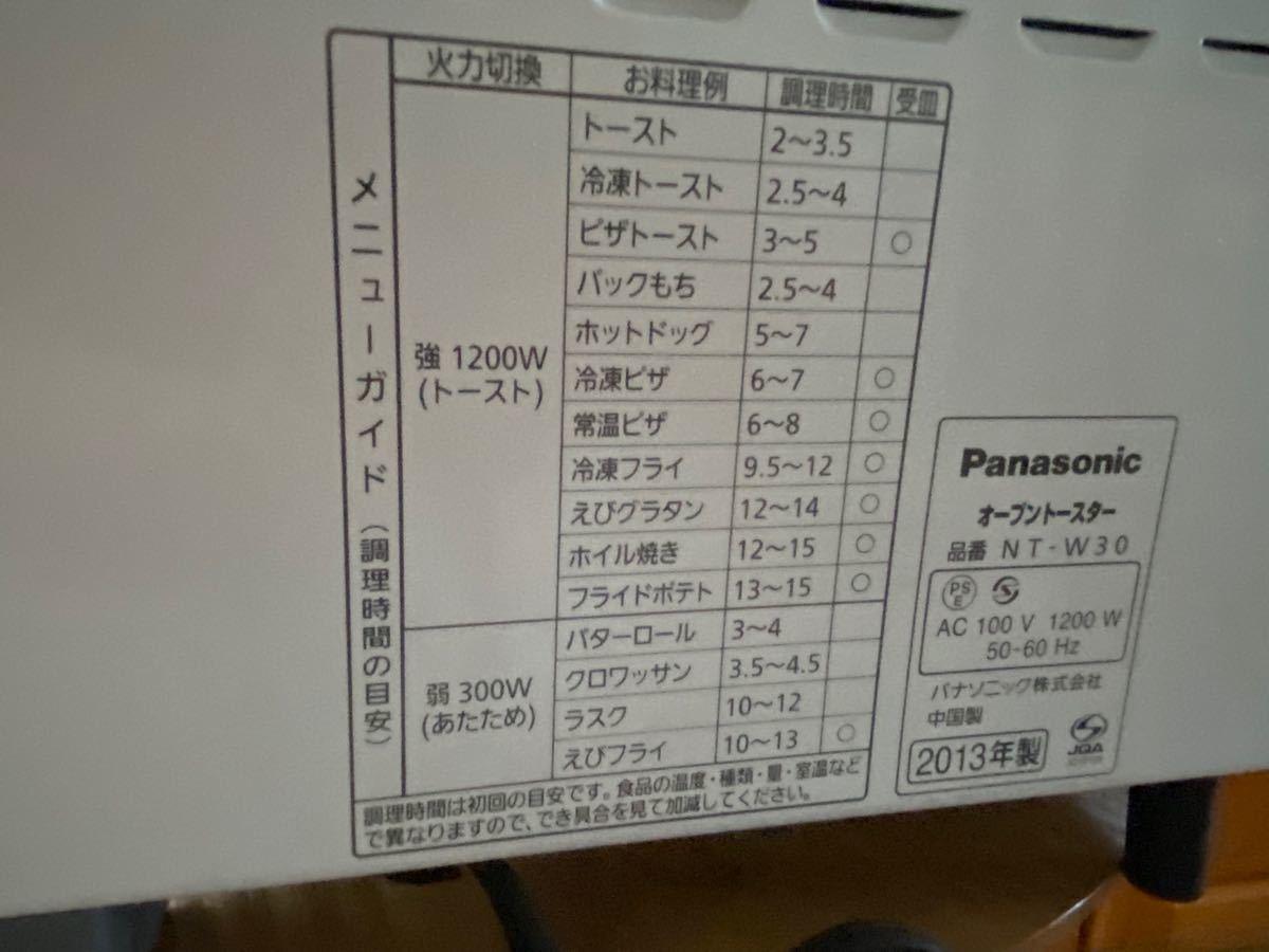 【値下げ】パナソニックオーブントースター Panasonic