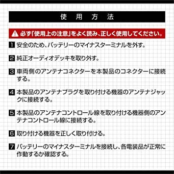 エーモン AODEA(オーディア) アンテナ変換コード ホンダ車用 (2065)_画像3