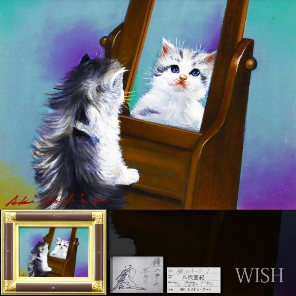 【真作】【WISH】八代亜紀「鏡の中のボク」油彩 4号 2016年作 オリジナル額装 証明シール
