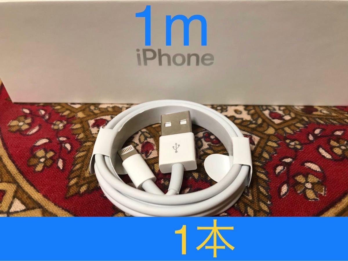 iPhone充電器 ライトニングケーブル1mと2m1本ずつ