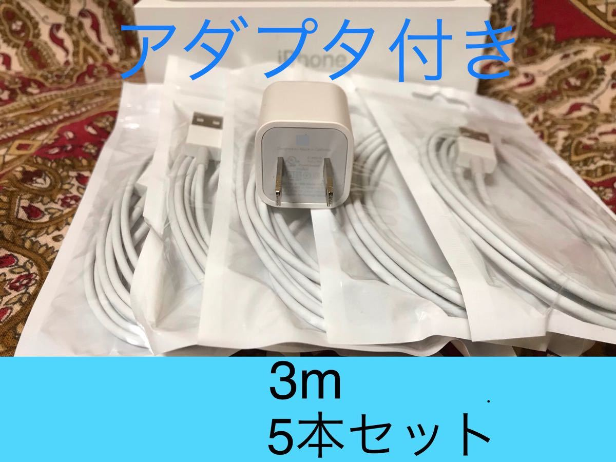iPhone充電器 ライトニングケーブル 5本 3m 純正品質アダプタセット