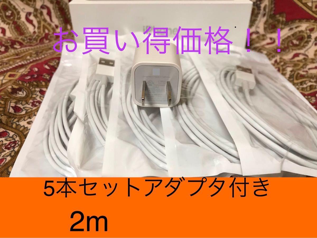 iPhone充電器 ライトニングケーブル 5本 2m 純正品質アダプタセット