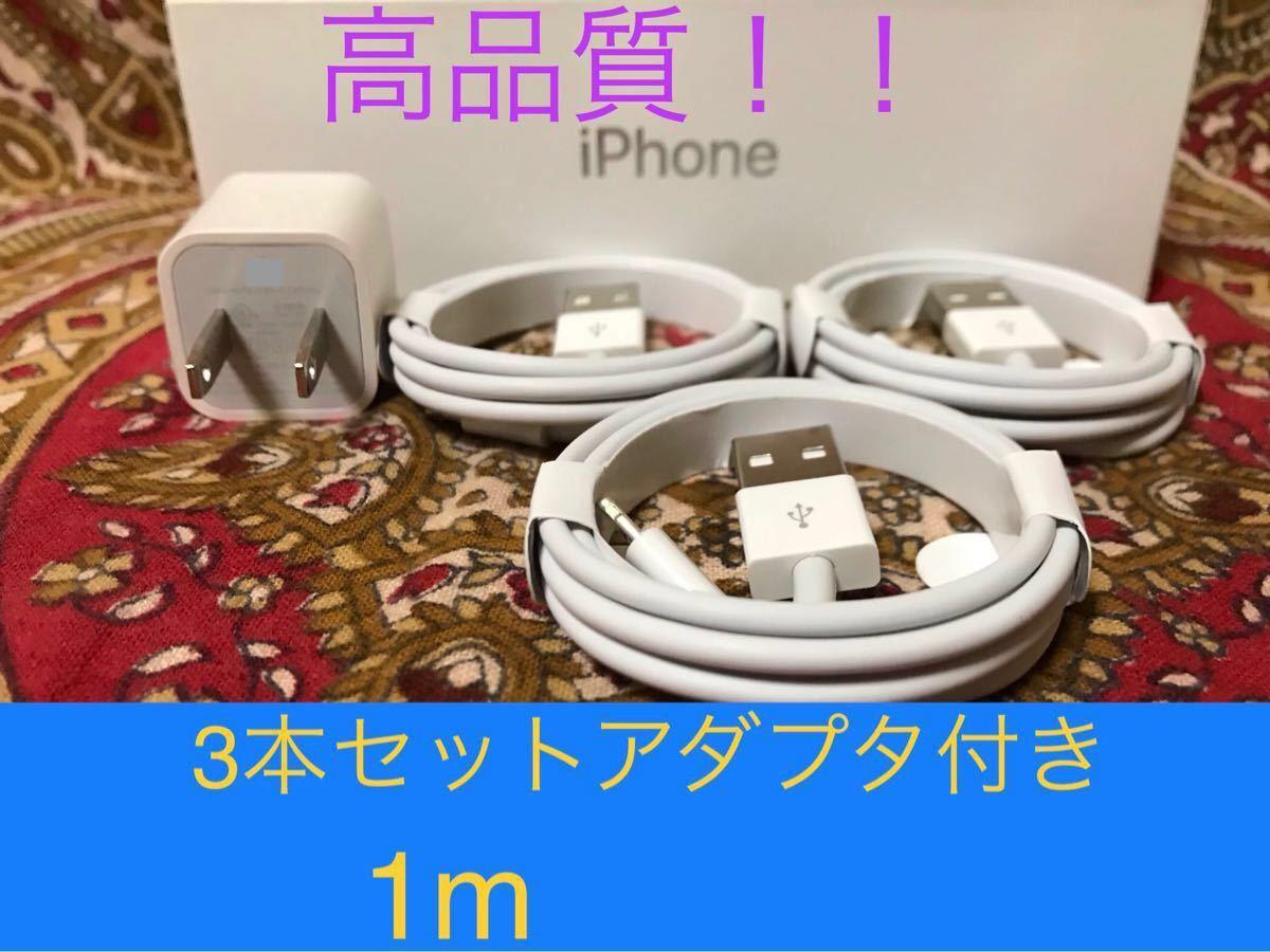 iPhone充電器 ライトニングケーブル丸型 3本 1m 純正品質アダプタ2個