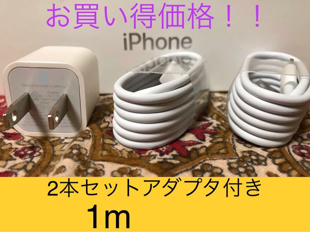 iPhone充電器 ライトニングケーブル 2本 1m 純正品質アダプタセット