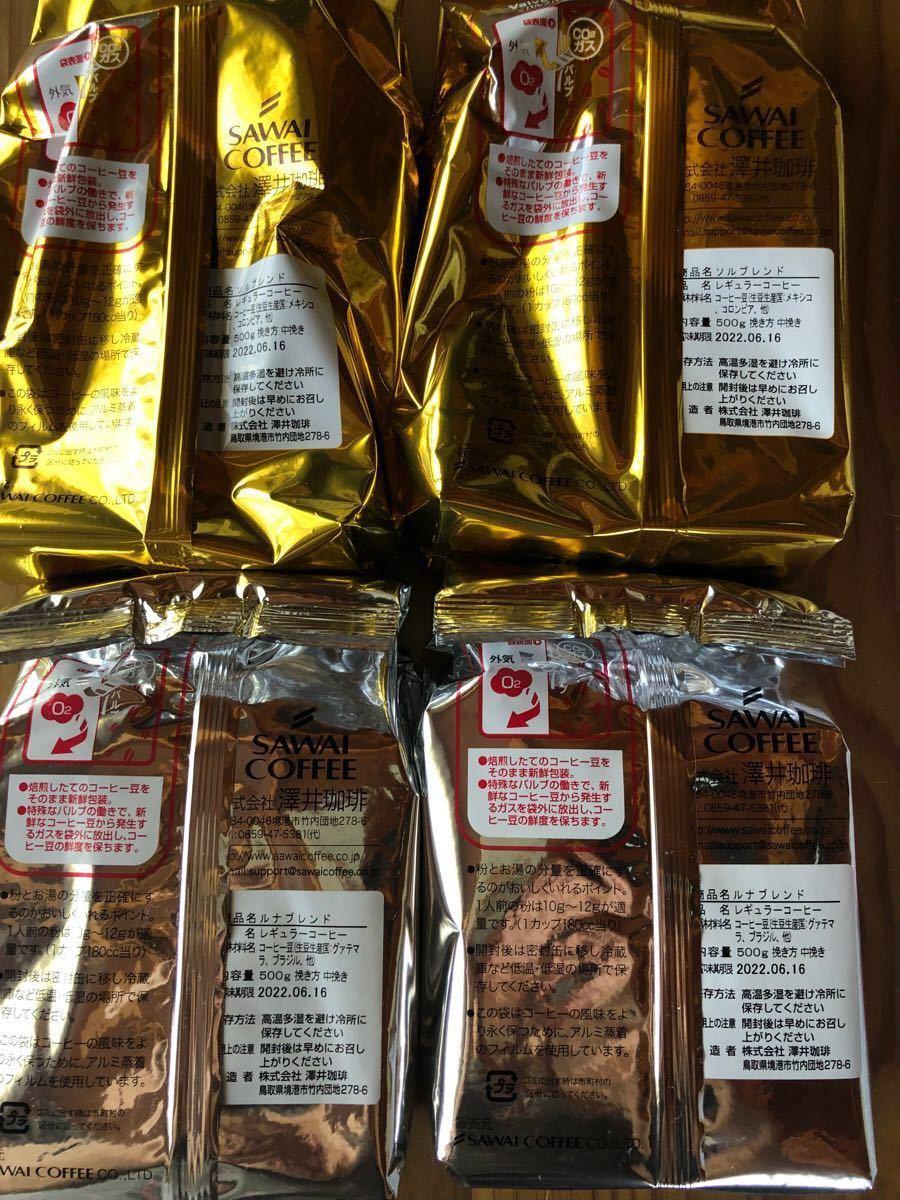 コーヒー 珈琲 コーヒー豆  珈琲豆 送料無料 金と銀の 澤井珈琲  500g×8袋(ソルブレンド/ルナブレンド)