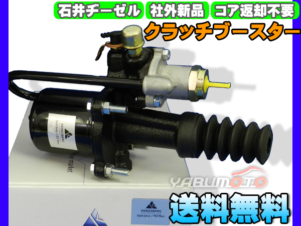 #UDto Lux Condor CM87KE [ clutch booster ] Ishii ji-zeru after market new goods Manufacturers direct delivery cash on delivery un- possible free shipping