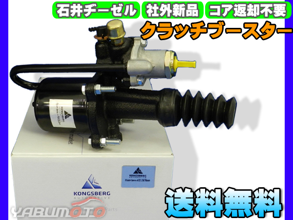 # saec RH1E [ clutch booster ] Ishii ji-zeru after market new goods Manufacturers direct delivery cash on delivery un- possible free shipping