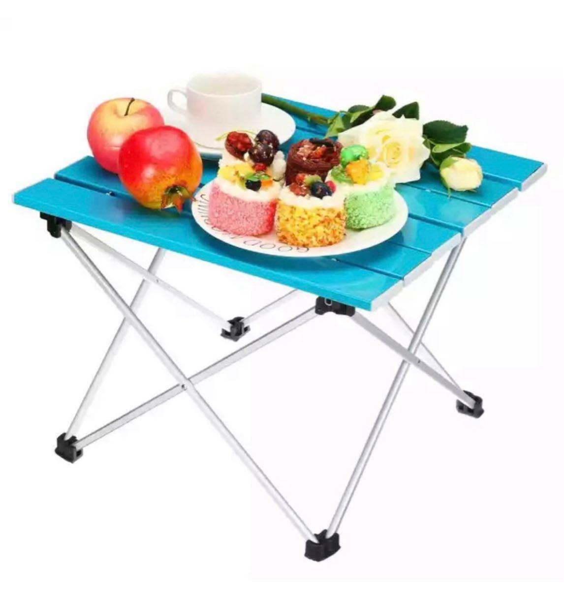 アウトドア テーブル キャンプ  アルミ合金製  軽量  折りたたみ ブルー 簡単組み立て 収納袋付 キャンプテーブル
