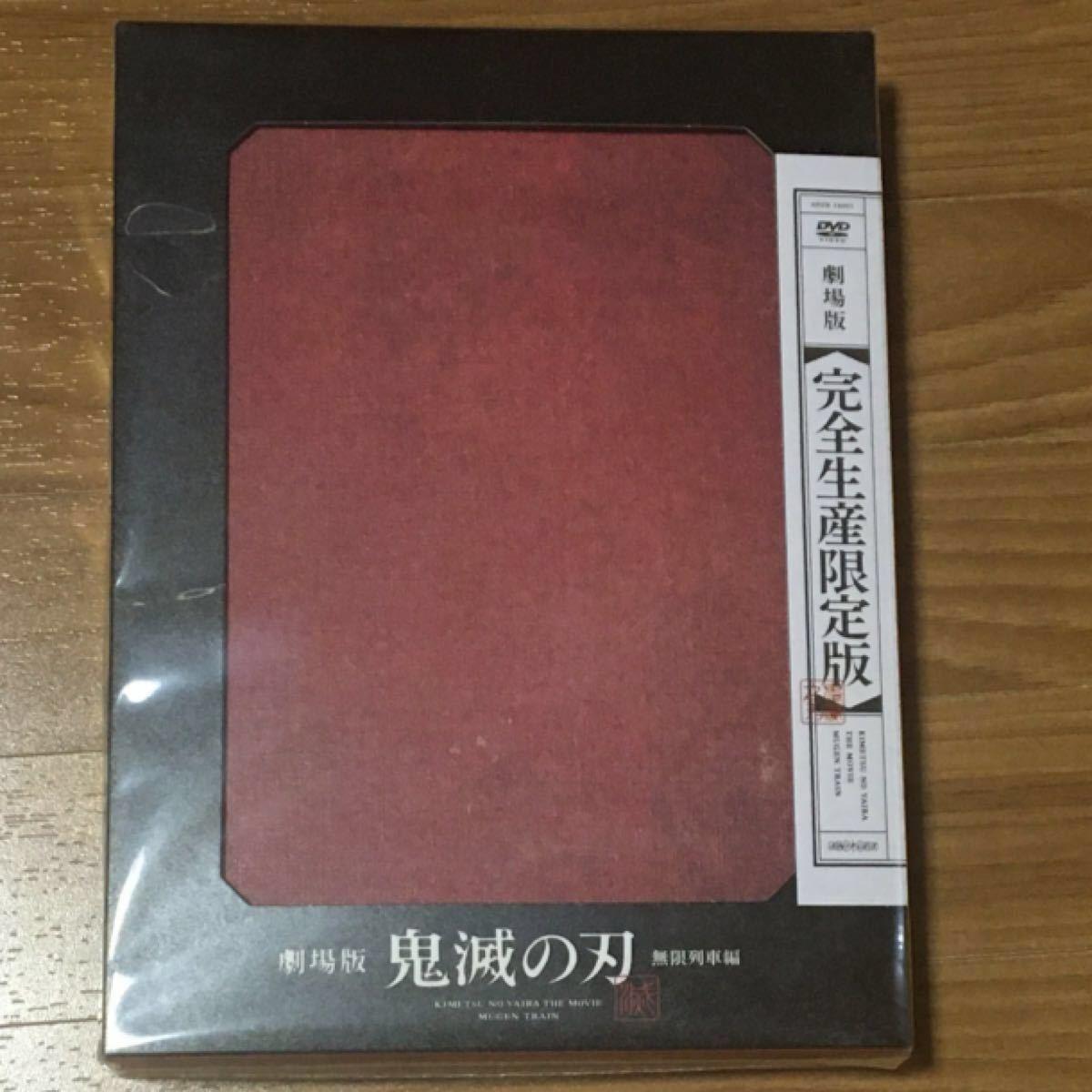 【完全生産限定版】 劇場版 「鬼滅の刃」 無限列車編 DVD+タンブラー