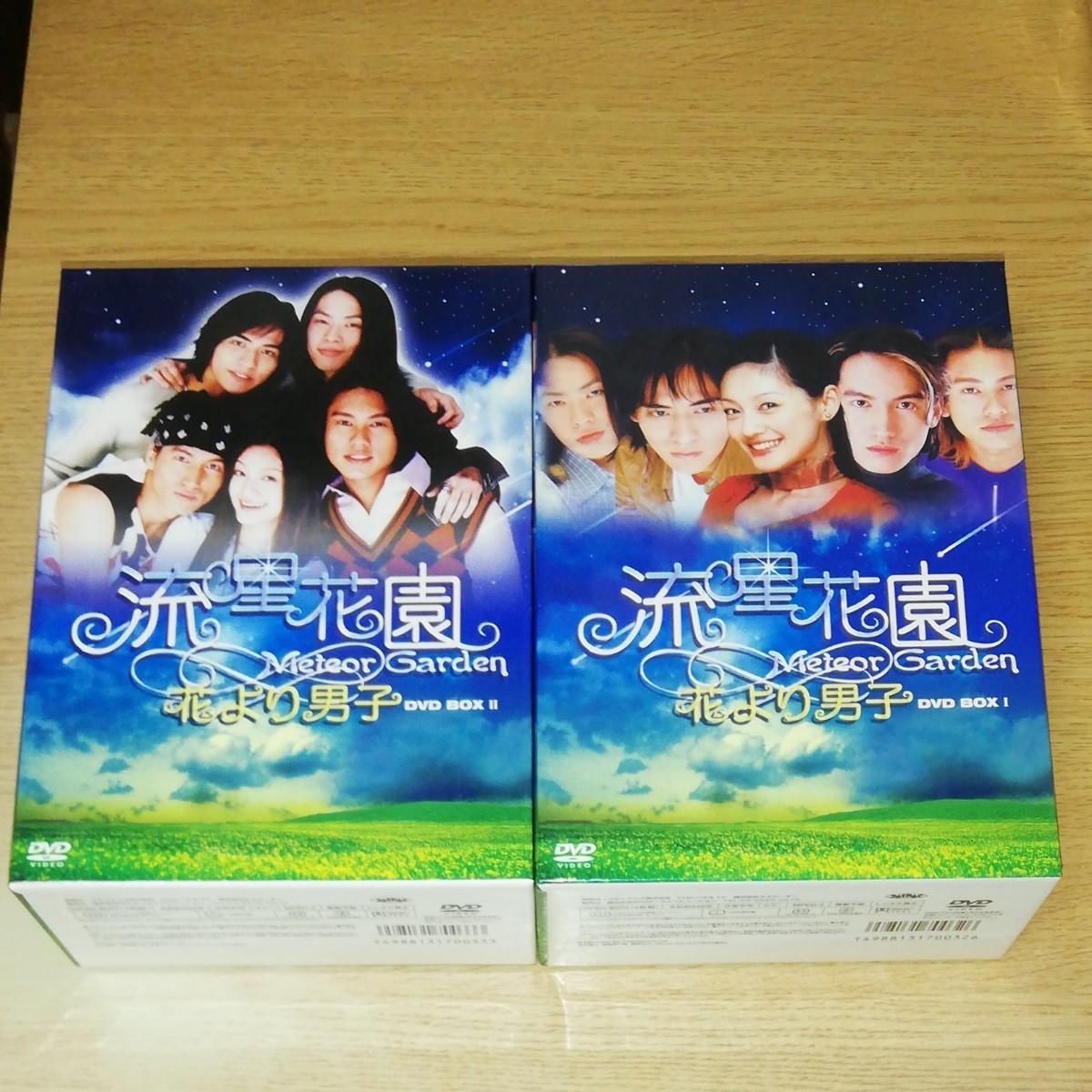 DVD 流星花園 花より男子 DVD-BOX 1・2セット