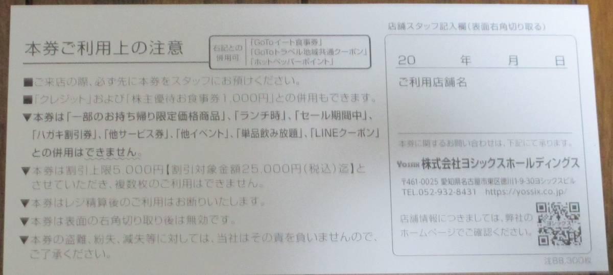 ☆ や台やグループ 株主優待お食事券 3,000円+20%割引券5枚セット ☆数量2☆_画像4