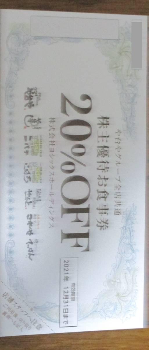 ☆ や台やグループ 株主優待お食事券 3,000円+20%割引券5枚セット ☆数量2☆_画像3