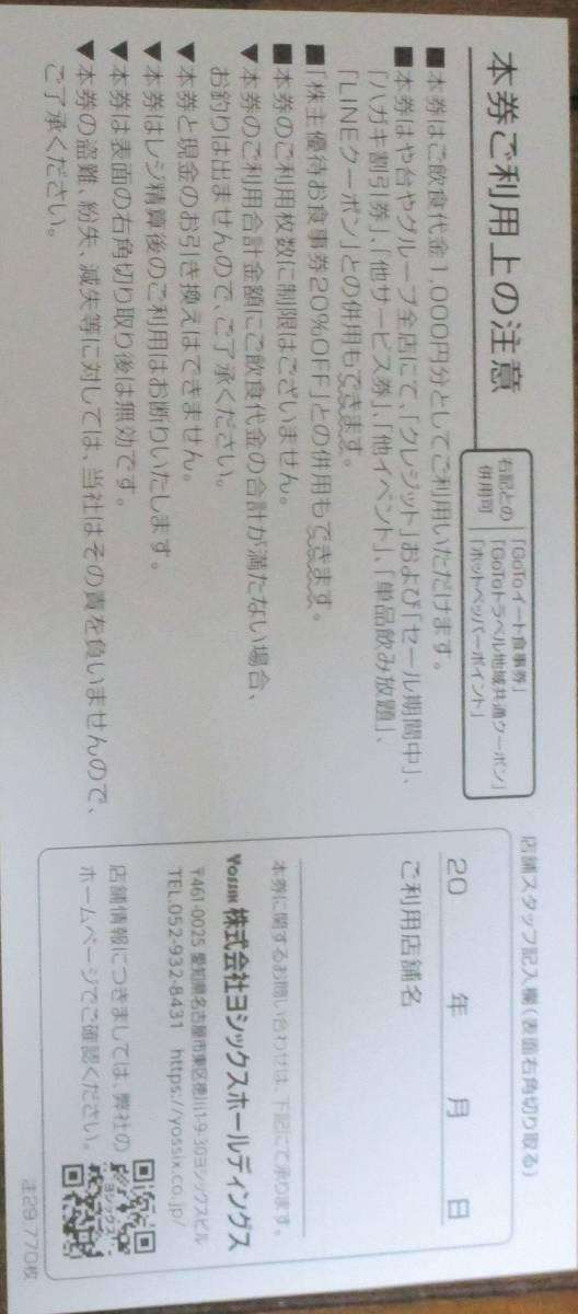 ☆ や台やグループ 株主優待お食事券 3,000円+20%割引券5枚セット ☆数量2☆_画像2