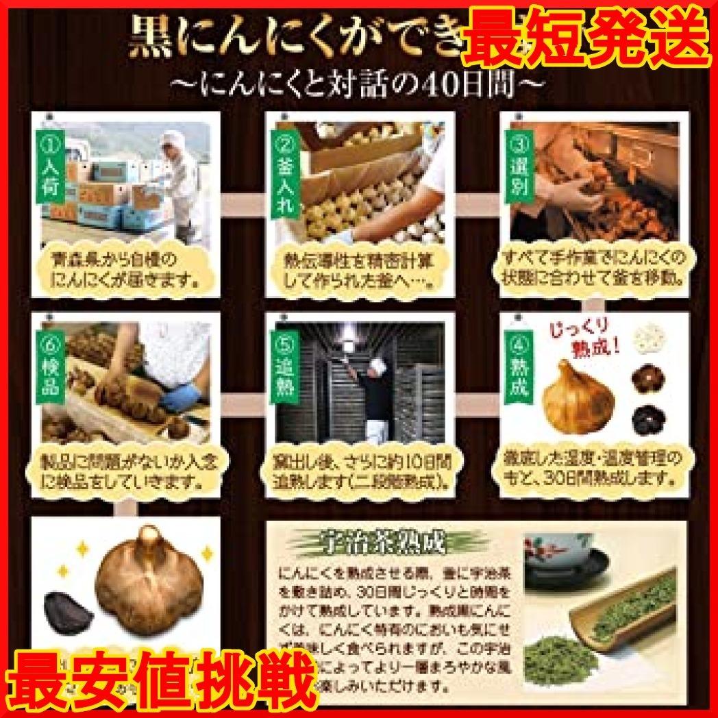 新品約1カ月分 日本一と名高い ホワイト六片の熟成黒にんにく 青森県産 宇治茶発酵 無添加 バラタイプ (約1カY3LD_画像3