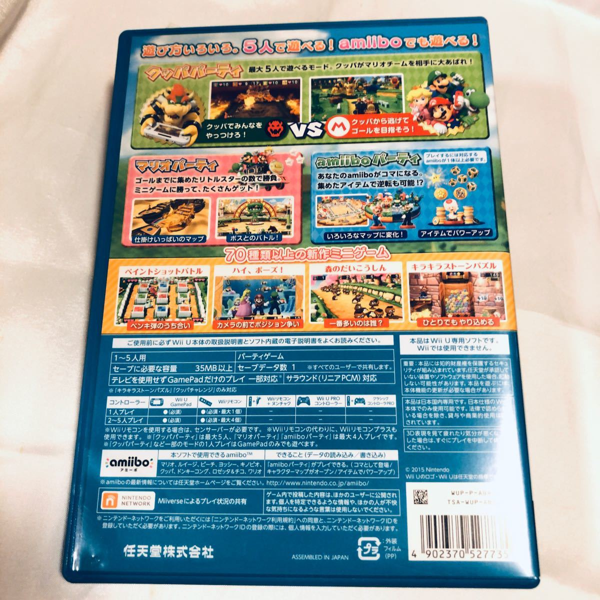 マリオパーティ10 WiiU
