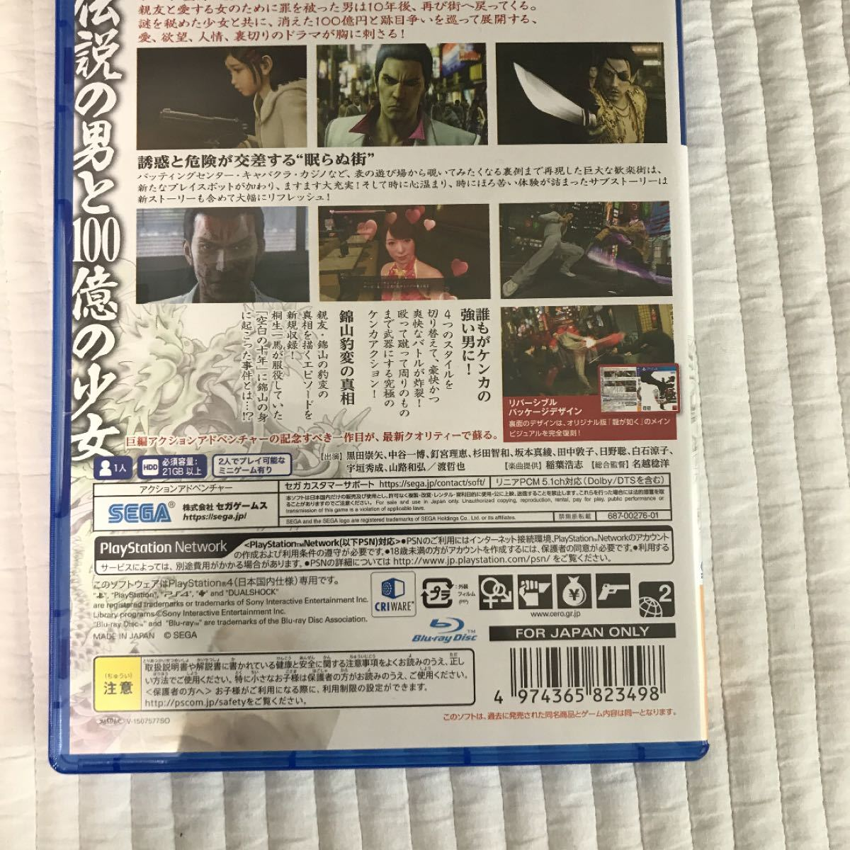 【PS4】 龍が如く 極 [新価格版]
