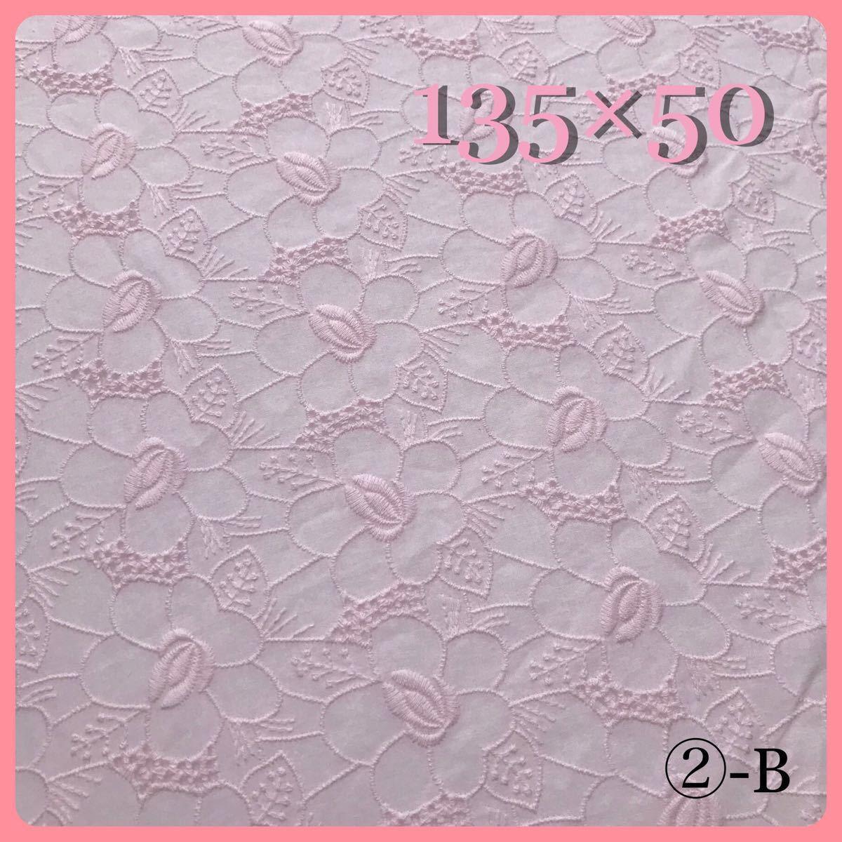 コットンレース 綿 刺繍生地 はぎれ 花柄 ハンドメイド 布