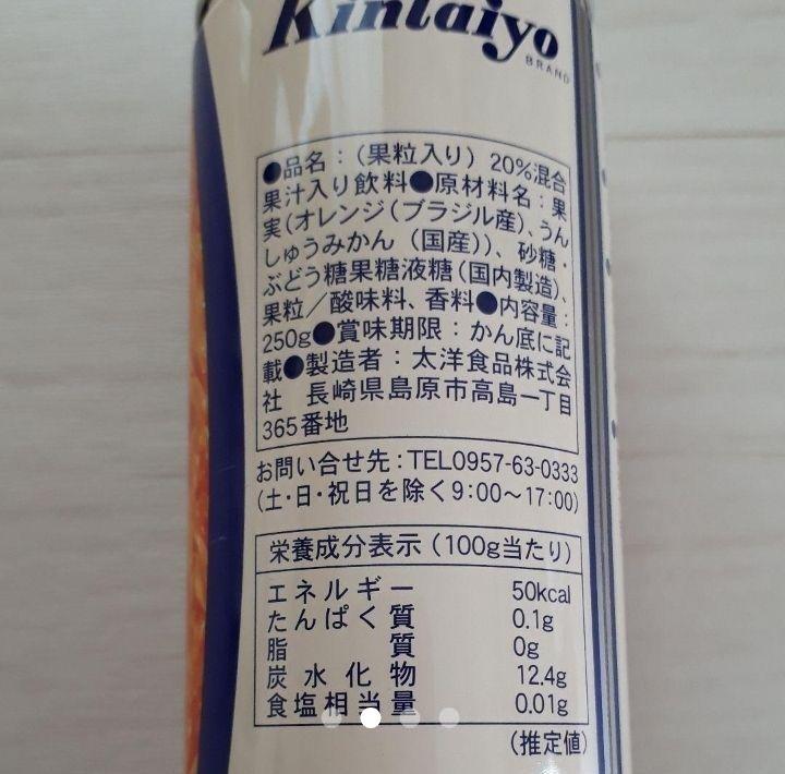 [ご当地]   金太洋つぶみかんジュース 30本
