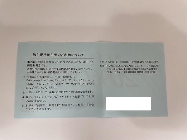 大黒屋 ☆ 送料込 ☆ 青山商事株主優待20%割引券×3枚 セット ☆ 期限2022年6月30日まで_画像2