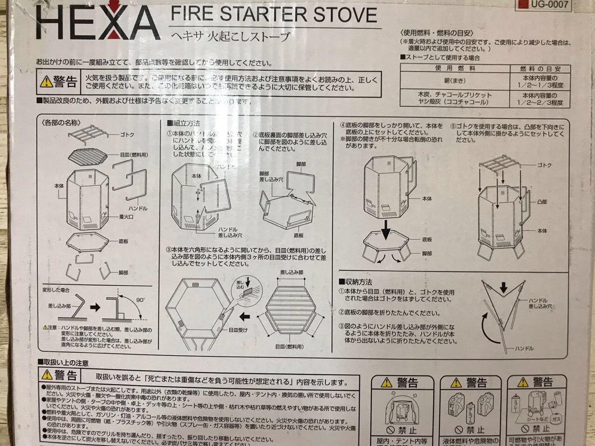 キャプテンスタッグ ヘキサ CAPTAIN STAG HXEA 火起し器 ストーブ 焚き火/キャンプ/BBQ/グリル/コンロ/炭火